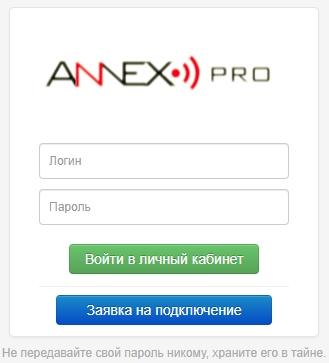 Окно авторизации Annex PRO