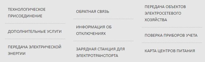 Eesk.ru услуги