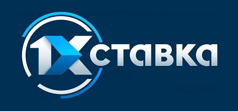 """Логотип БК """"1хСтавка"""""""