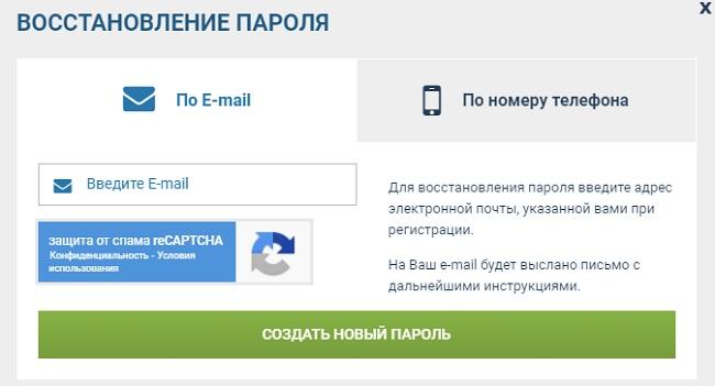 восстановление пароля 1хСтавка