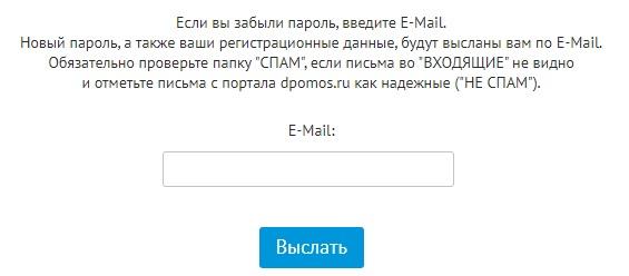 dpomos.ru пароль