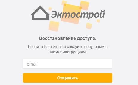 EctoControl пароль