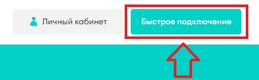 Etelecom.ru подключение