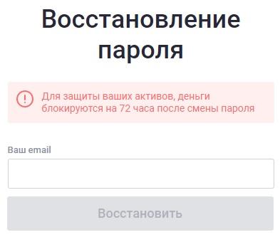 Exmo пароль