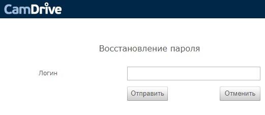 CamDrive пароль