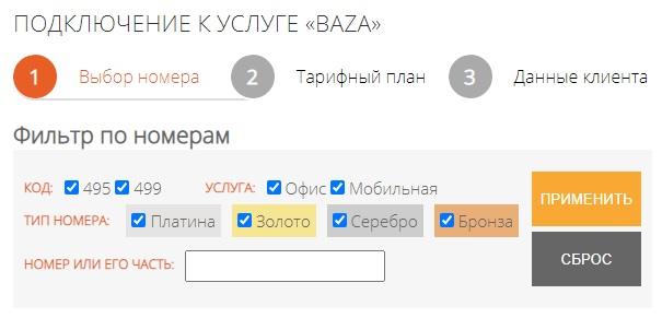 gobaza.ru подключение