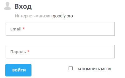 Goodly.PRO вход