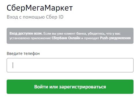 Goods.ru вход