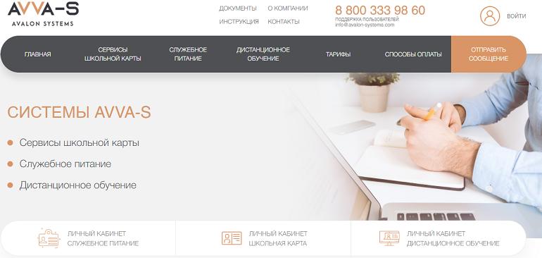 официальный сайт AVVA-S