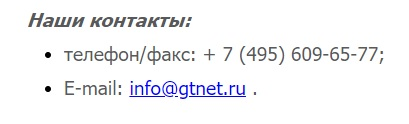GTnet контакты