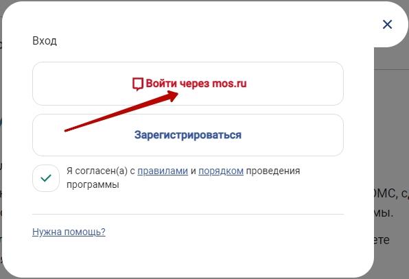 Войти через mos.ru