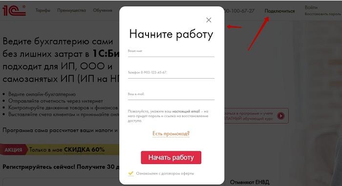 """""""Подключиться"""" к 1С БизнесСтарт"""