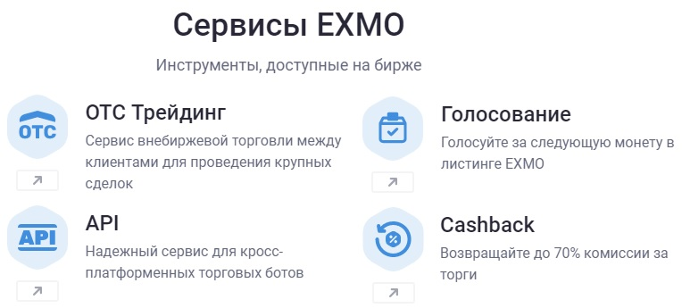 Exmo сервисы