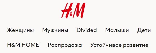 H&M товары