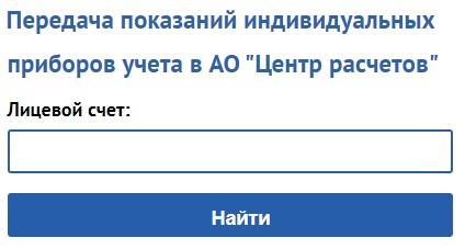 Cr29.ru показания