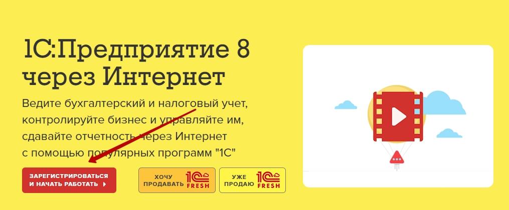 Регистрация в 1C:Fresh