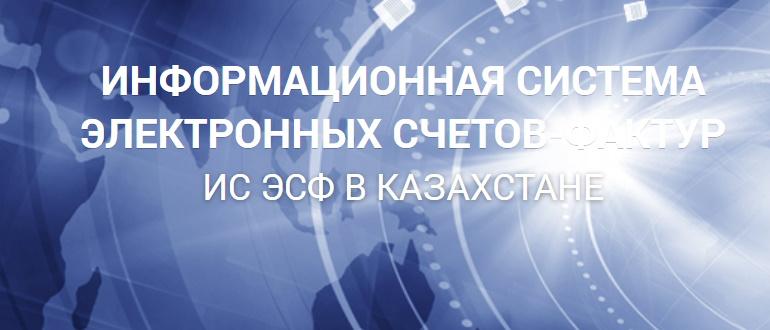 Esf.gov.kz