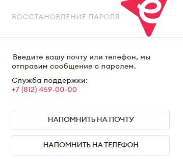 Etelecom.ru пароль