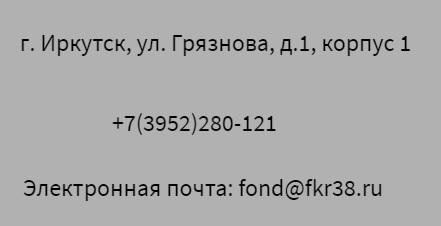 fkr38.ru контакты