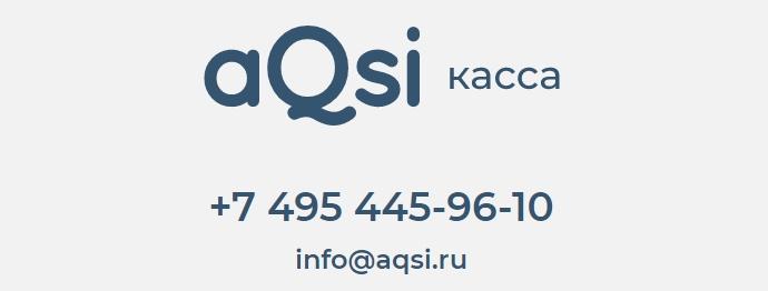 Поддержка aQsi
