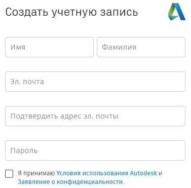 Регистрация в Autodesk