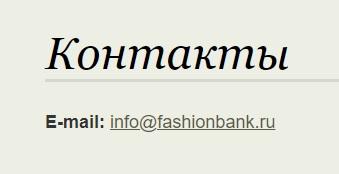 FashionBank контакты