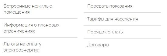 energo-vympel.ru услуги