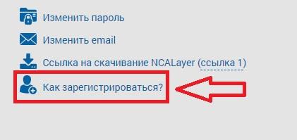 Esf.gov.kz регистрация