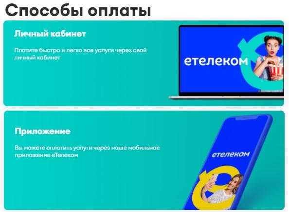 Etelecom.ru оплата