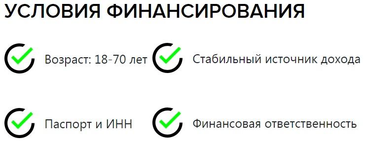 Forza Credit условия