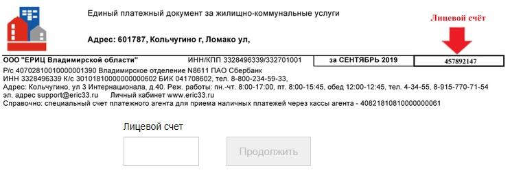 eric33.ru показания