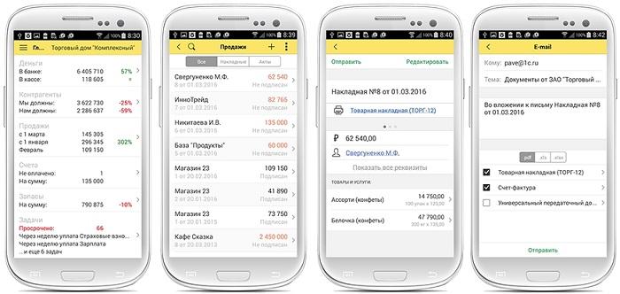 Мобильное приложение 1С Фреш