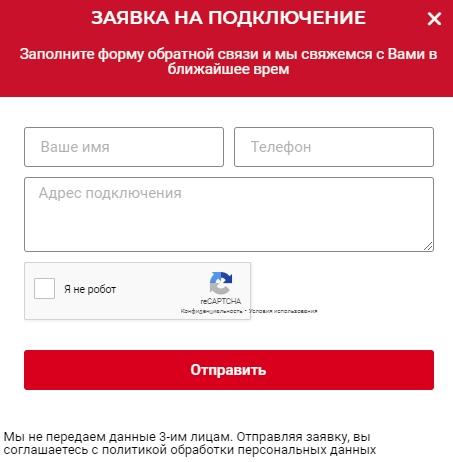 Заявка на подключение Annex.PRO