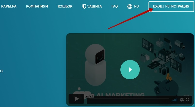 Вход/Регистрация кнопка