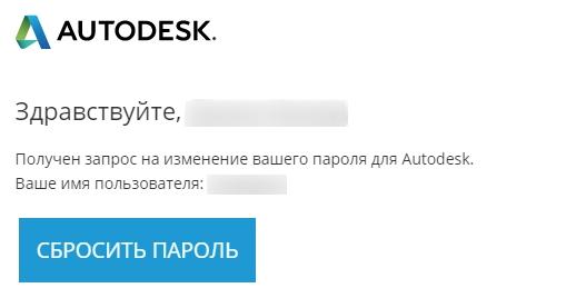 Письмо на почте от Autodesk