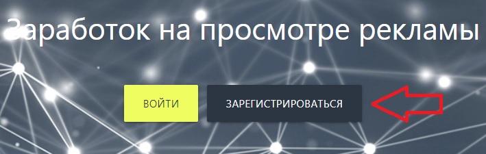 Регистрация в adBTC