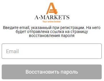 Восстановление доступа AMarkets