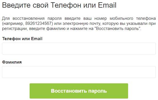Восстановление пароля Ammopay