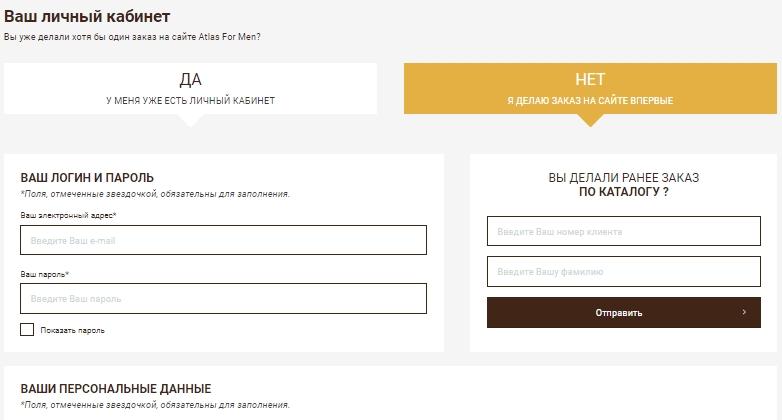 Регистрация Atlas for men