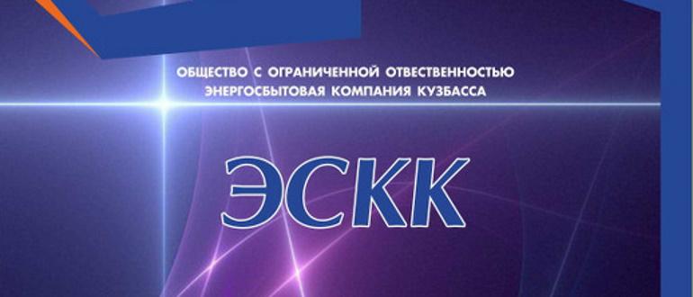 eskk.ru