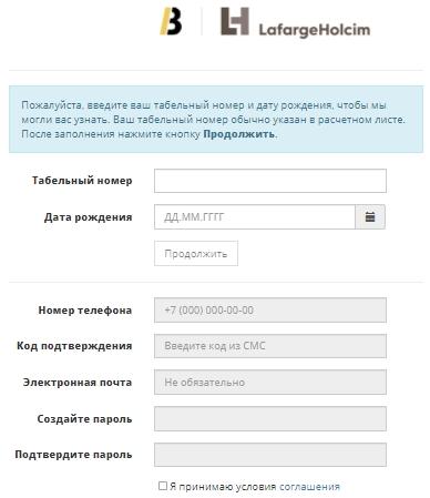 Регистрация в benefactory