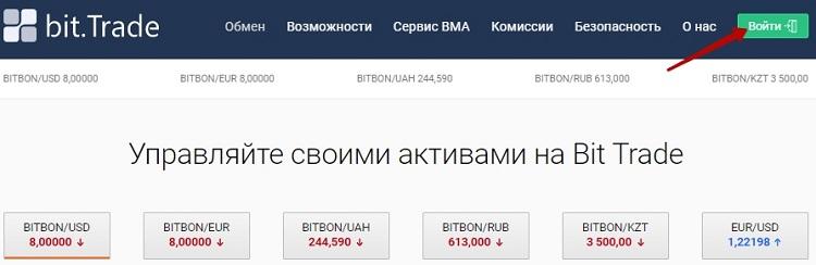 Bit Trade официальный сайт