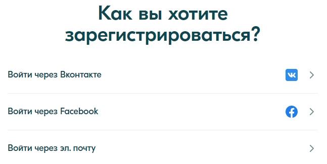Регистрация в БлаБлаКаре