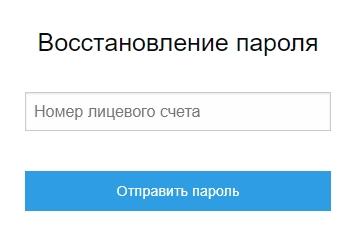 Восстановления пароля Anossp