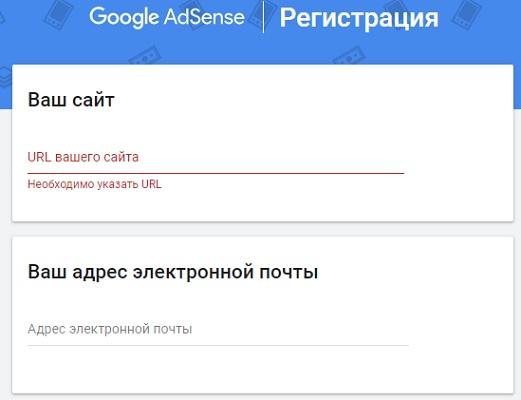 Регистрация Гугл Адсенс
