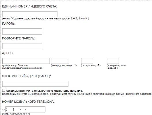 Регистрационные данные ГорИвц