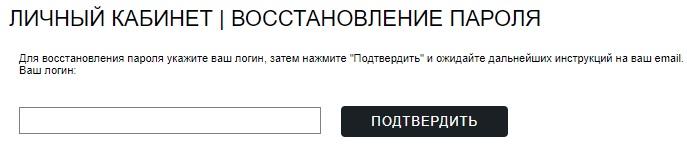 Забыли пароль от ЛК ГорИвц