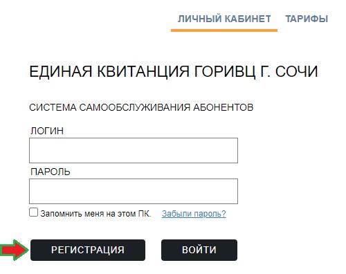 Регистрация ГорИвц
