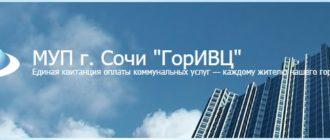 ГорИВЦ логотип