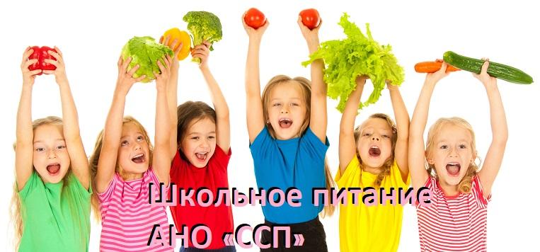 """АНО """"ССП"""""""